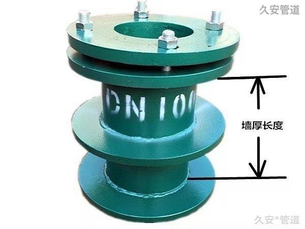 标准柔性防水套管的长度测量方法